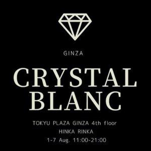 CRYSTAL BLANC 次は銀座です!