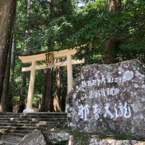熊野三山へ行ってきました!