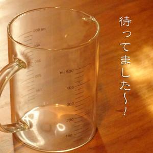 【ダイソー】ガラス製、500mlの計量カップ見つけた~!のに残念ポイントも見つけた件。