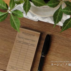 なんだかオシャレ!【ダイソー】クラフト会計票でお買い物メモ