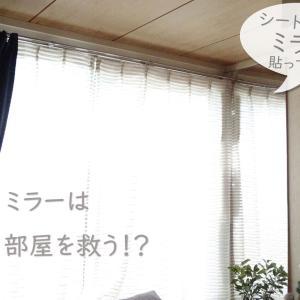 【割れない鏡】4千円ちょっとで部屋の広がりと明るさが2割増し!?