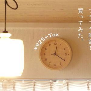 【ダイソー】180度開くホチキス×【壁美人】×【ニトリ】掛時計