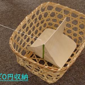 #ほぼ0円収納│牛乳パックをケース内の仕切りに。