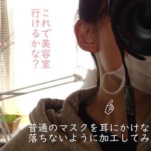 耳にかけないマスクなら美容院に行けるかな?