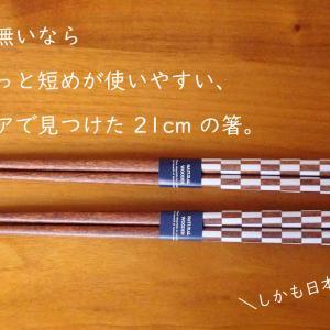 セリア│短めのお箸、品ぞろえ豊富でした。