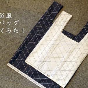 【レジ袋有料化】使い慣れた形のエコバックを作ってみた。