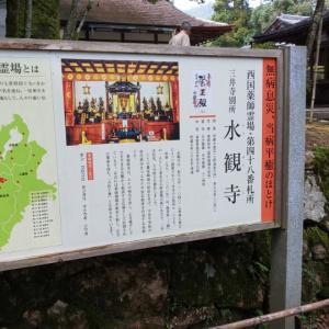 【滋賀】三井寺(園城寺)⑥  水観寺