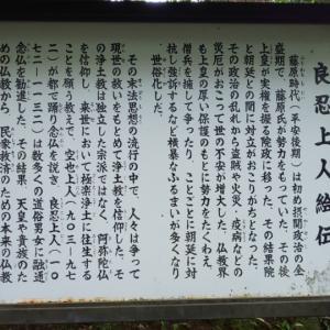 【京都】来迎院