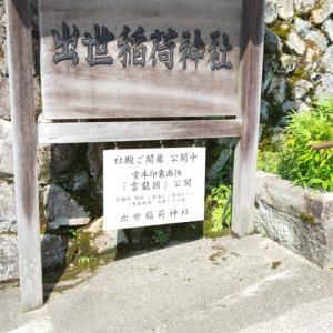 【京都】出世稲荷神社