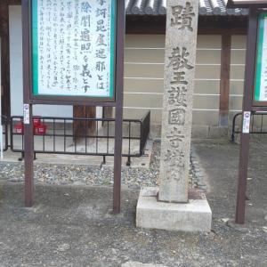 【京都】東寺  ~都七福神巡り②~