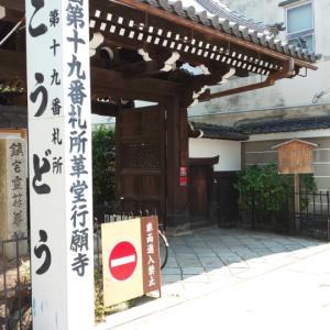 【京都】革堂(行願寺)  ~都七福神巡り③~