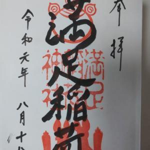 【京都】満足稲荷神社の御朱印