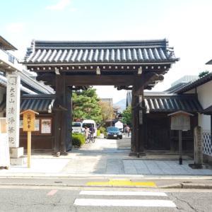 【京都】2019年秋の京都御朱印旅⑥  清浄華院