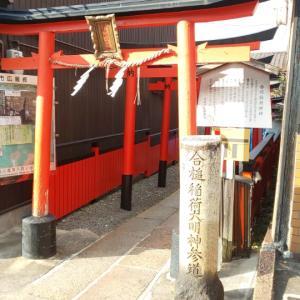 【京都】2019年秋の京都御朱印旅⑩  合槌稲荷神社