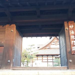 【京都】2019年秋の京都御朱印旅⑬  妙法院門跡