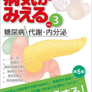 病気がみえる vol.3 糖尿病・代謝・内分泌 第5版が発売!