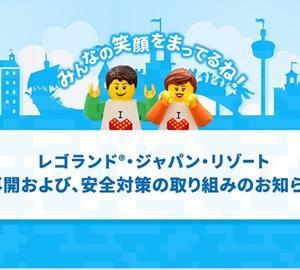 レゴランドジャパンがコロナ休業から再開 最初は金土日月のみ営業