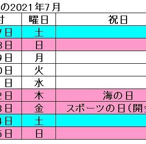 2021年の7月は4連休、8月は3連休が実現@東京オリンピック開幕対応
