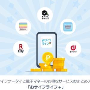 おサイフライフ+アプリでポイント錬金術 WAON/dポイント/Edy/nanaco/Suica