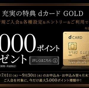 ハピタスでdカードゴールドを発行して合計最大40,500円相当のポイントを獲得しよう