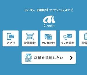 お店の一番お得な支払方法がわかる AIクレジットアプリ