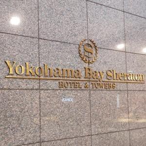 横浜ベイシェラトン&タワーズ レギュラーフロアダブル コロナ渦の選択制朝食と夕食オーダービュッフェ@2020年10月