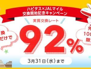 ハピタスでJALマイル交換開始キャンペーン! 先着100名に実質JAL92%で交換可能 3月31日まで