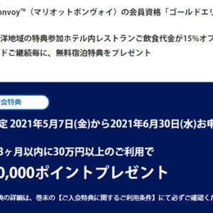 SPGアメックスカードは友達紹介を利用した入会で69,000ポイント獲得のチャンス!!2021年6月30日まで
