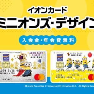 イオンカードミニオンズデザインで映画を1,000円で鑑賞&USJで5%還元!今なら新規入会で最大5,000円分ポイントプレゼント