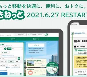ビューカード&えきねっとがリニューアル!新幹線で10%ポイントバック!2021年6月27日から