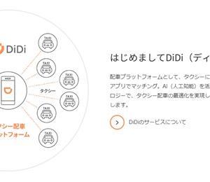 DiDi(ディディ)を友達紹介キャンペーンクーポン利用で1,000円お得にタクシー配車 アプリインストール&利用方法