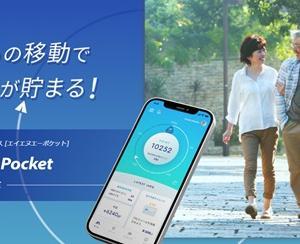 ANA Pocketで歩いて、乗ってマイルを貯めよう!2021年12月開始