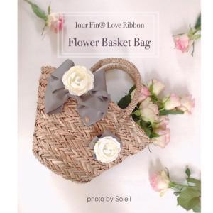 こんな時は通信レッスン ♡ ラブリボン「Flower Basket Bag」