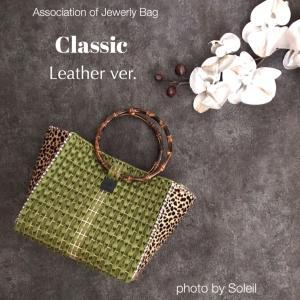 季節を先取り♡ お洒落さんにピッタリな Classic Leather ver. か完成です