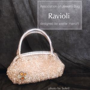 編み編みが楽しい♡ Ravioli〜ラビオリ〜