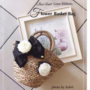 美意識高い方へのレッスン♡ ラブリボン Flower Basket Bag