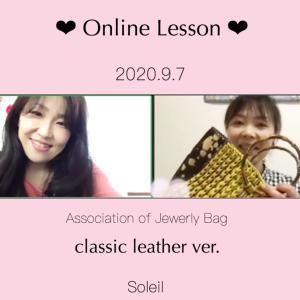 初めましての方とも楽しくオンラインレッスン♡ classic レザーver.