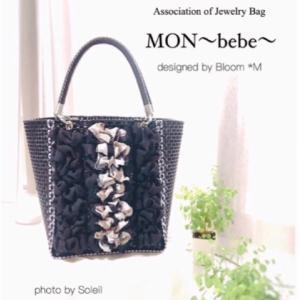 お仕事バッグにピッタリ⁈ ♡ MON〜bebe〜
