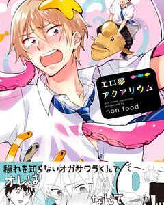 エロ夢アクアリウム /non food 【漫画感想】