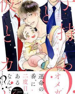 子持ちΩと彼とカレ /ヤマヲミ 【漫画感想】