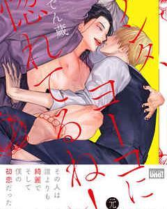 アンタ、ヨーコに惚れてるね! /でん蔵 【漫画感想】