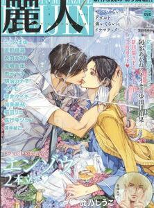 麗人 2019年7月号 【雑誌感想】