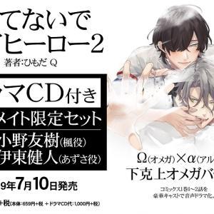 捨てないでマイヒーロー 2 アニメイト限定セットミニドラマCD 【CD感想】