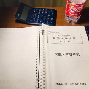 【公認会計士✖️修了考査】20/10/17 学習記録