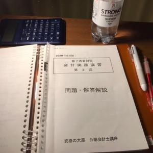 【公認会計士✖️修了考査】20/10/22 学習記録