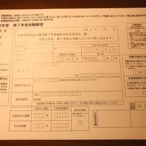 【公認会計士✖️修了考査】受験願書を提出