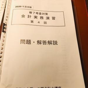【公認会計士✖️修了考査】20/10/25 学習記録