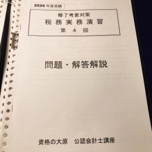 【公認会計士✖️修了考査】20/10/26 学習記録