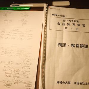 【公認会計士✖️修了考査】20/10/27 学習記録