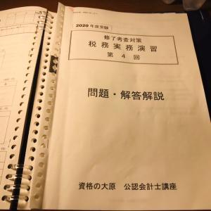【公認会計士✖️修了考査】20/10/28 学習記録